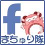 FBまちゅり隊